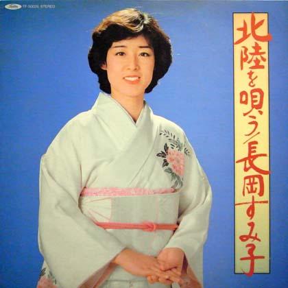 長岡すみ子 (Sumiko Nagaoka) / 北陸を歌う