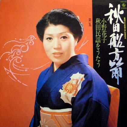 小野花子 (Hanako Ono) / 秋田船方節