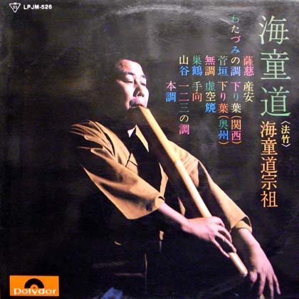 海童道宗祖 (Doso Watatsumi) / 海童道