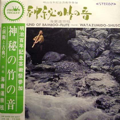 海童道宗祖 (Doso Watatsumi) / 神秘の竹の音