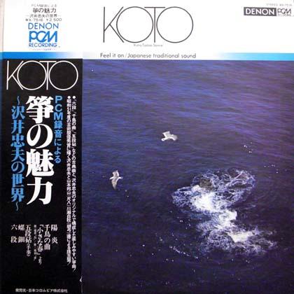 沢井忠夫 (Tadao Sawai) / 琴の魅力