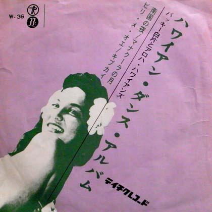 バッキー白片とアロハ・ハワイアンズ (Bucky Shirakata) / ハワイアン・ダンス・アルバム