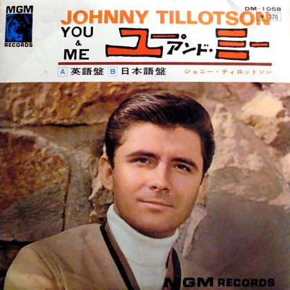 ジョニー・ティロットソン (Johnny Tillotson) / ユー・アンド・ミー