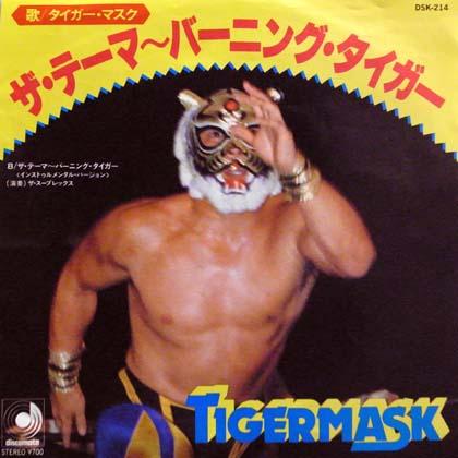 ザ・タイガーマスク / ザ・テーマ~バーニング・タイガー