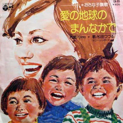 松田つづる (Tsuzuru Matsuda) / 愛の地球のまんなかで