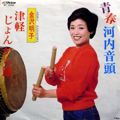 金沢明子 (Akiko Kanazawa) / 青春河内音頭