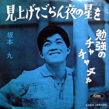 坂本九 (Kyu Sakamoto) / 見上げてごらん夜の星を