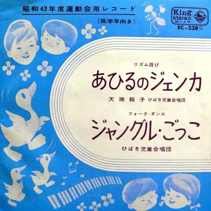 天地総子 (Fusako Amachi) / あひるのジェンガ