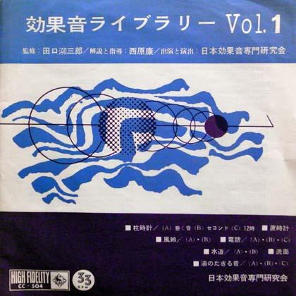 日本効果音専門研究会 / 効果音ライブラリーVOL.1