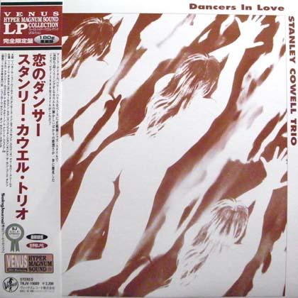 スタンリー・カウエル・トリオ (Stanley Cowell Trio) / 恋のダンサー (Dancers In Love)