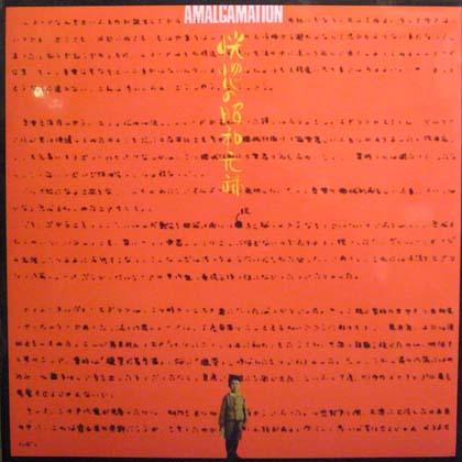 佐藤允彦 & サウンド・ブレイカーズ (Masahiko Sato) / AMALGAMATION