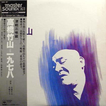 高橋竹山 (Chikuzan Takahashi) / 一九七八