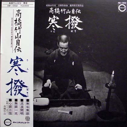 高橋竹山 (Chikuzan Takahashi) / 寒撥