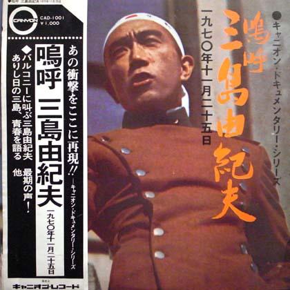 三島由紀夫 (Yukio Mishima) / 嗚呼 三島由紀夫