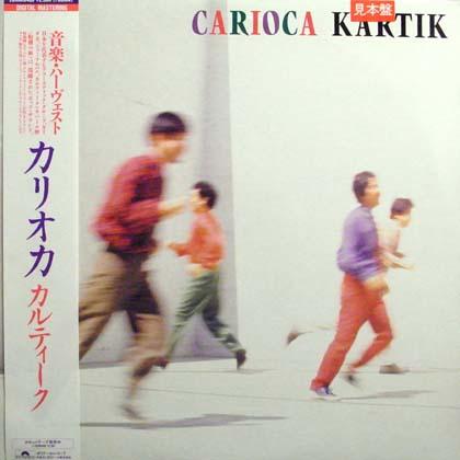 カリオカ (Carioca) / カルティーク