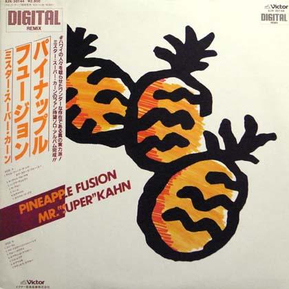 佐々木敢一、和田弘とマヒナスターズ (Kanichi Sasaki) / パイナップル・フュージョン