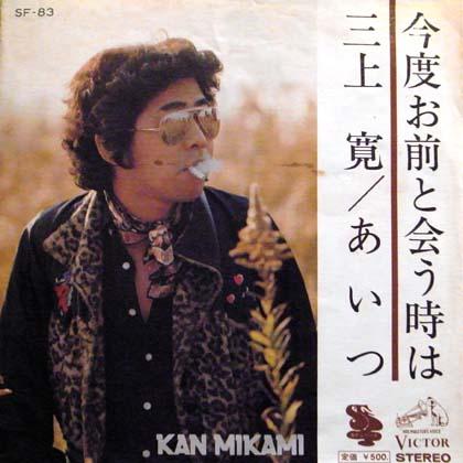 三上寛 (Kan Mikami) / 今度お前と会う時は