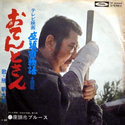 勝新太郎 (Shintaro Katsu) / おてんとさん