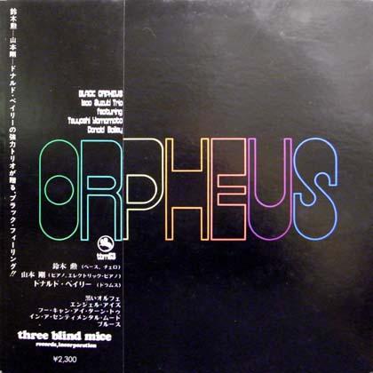 鈴木勲トリオ (Isao Suzuki Trio) / 黒いオルフェ