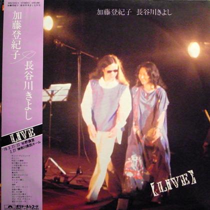 加藤登紀子, 長谷川きよし (Tokiko Kato, Kiyoshi Hasegawa) / LIVE