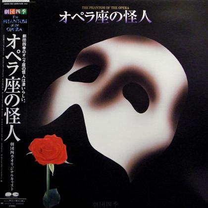 OST / オペラ座の怪人