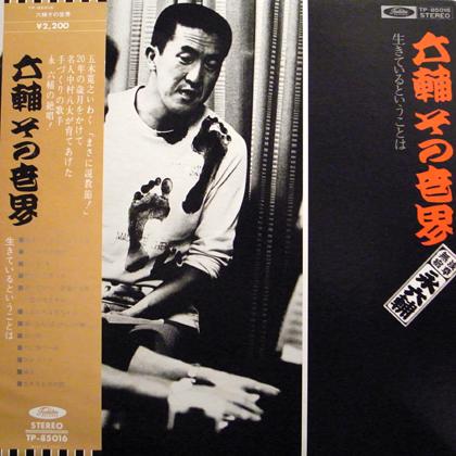 永六輔 (Rokusuke Ei) / 六輔その世界