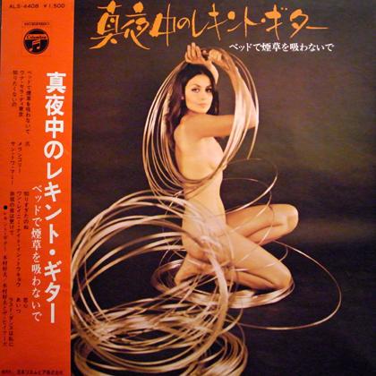 木村好夫 (Yoshio Kimura) / 真夜中のレキント・ギター