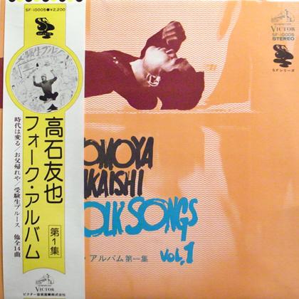 高石友也 (Tomoya Takaishi) / フォーク・アルバム第一集