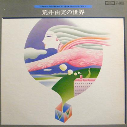 ファンタジック・ハーモニー・オーケストラ (Fantasic Harmony Orchestra) / 荒井由実の世界
