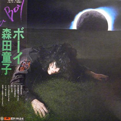 森田童子 (Doji Morita) / A BOY
