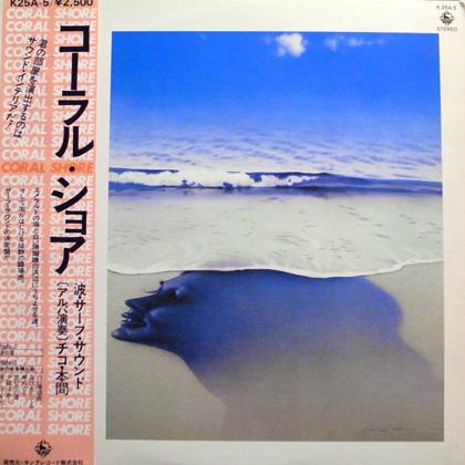 チコ本間 (Honma Chiko) / コーラル・ショア