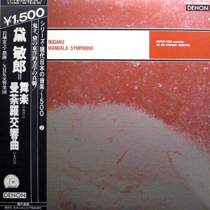 黛敏郎 (Toshiro Mayuzumi) / 舞楽, 曼荼羅交響曲