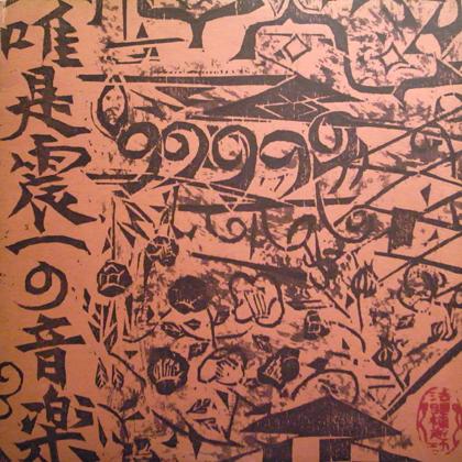 唯是震一 (Shinichi Yuize) / 唯是震一の音楽第三集