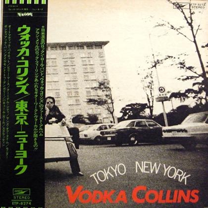 ウォッカ・コリンズ (Vodka Collins) / 東京-ニューヨーク