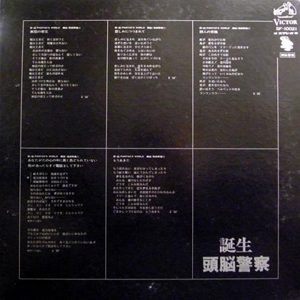 頭脳警察 (Zuno Keisatsu) / 誕生