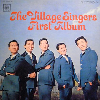 ヴィレッジ・シンガーズ (Village Singers) / THE VILLAGE SINGERS FIRST ALBUM