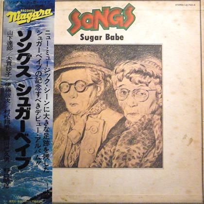 シュガーベイブ (Sugarbabe) / ソングス