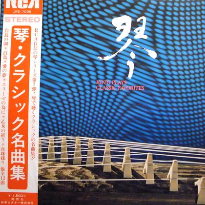 沢井忠夫、沢井一恵 (Tadao Sawai, Kazue Sawai) / 琴 クラシック名曲集