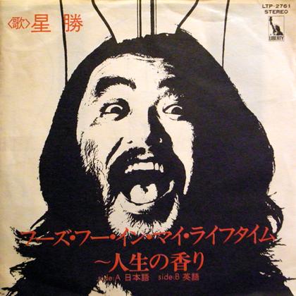 星勝 (Katsu Hoshi) / フーズ・フー・イン・マイ・ライフタイム
