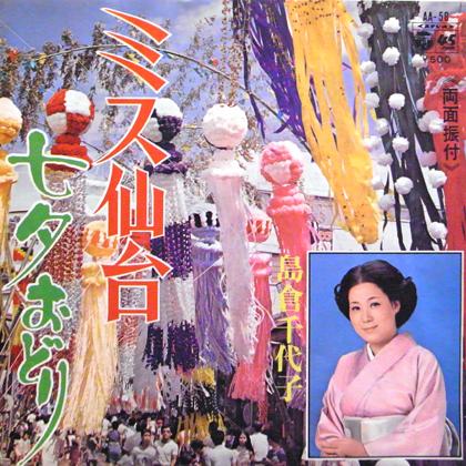 島倉千代子 (Chiyoko Shimakura) / ミス仙台