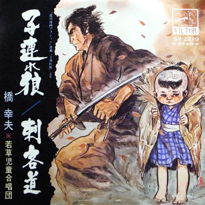 橋幸夫 (Yukio Hashi) / 子連れ狼