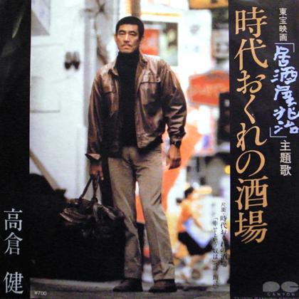 高倉健 (Ken Takakura) / 時代おくれの酒場