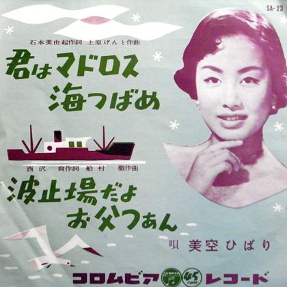 美空ひばり (Hibari Misora) / 君はマドロス海つばめ