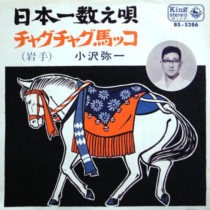 小沢弥一 (Yaichi Ozawa) / 日本一数え唄
