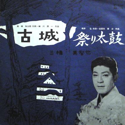 三橋美智也 (Michiya Mihashi) / 古城