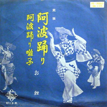 お鯉(多田小餘綾, Koyurugi Tada) / 阿波踊り