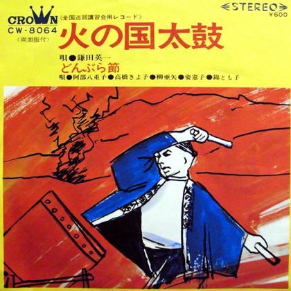 鎌田英一 (Eiichi Kamata) / 火の国太鼓