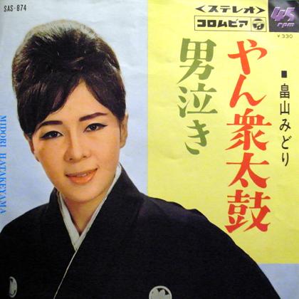 畠山みどり (Midori Hatakeyama) / やん衆太鼓