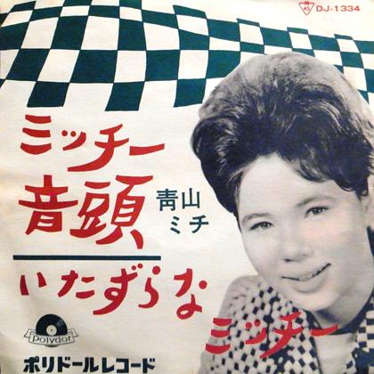青山ミチ (Michi Aoyama) / ミッチー音頭