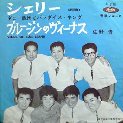 ダニー飯田とパラダイス・キング (Danny Iida & The Paradise King) / シェリー